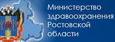 Официальный сайт  Министерства здравоохранения Ростовской области