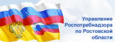 Официальный сайт Управления Роспотребнадзора по Ростовской области