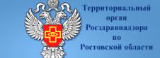 Официальный сайт Территориального органа Росздравнадзора по Ростовской области